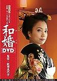 和婚DVD