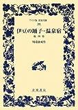 伊豆の踊子・温泉宿 他四篇 (ワイド版岩波文庫)