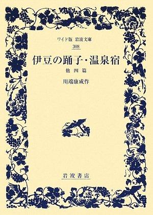 伊豆の踊子・温泉宿 他四篇 (ワイド版岩波文庫)の詳細を見る