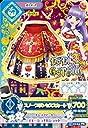 アイカツ 2015シリーズ 第1弾 1501-24 スノープリンセススカート/プレミアムレア