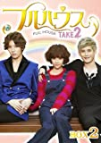 フルハウス TAKE2 DVD-BOX 2[DVD]