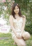 畑山亜梨紗 フリージアの花言葉[DVD]