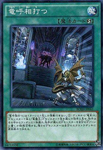 遊戯王 竜呼相打つ ブレイカーズ・オブ・シャドウ(BOSH) シングルカード BOSH-JP061-N