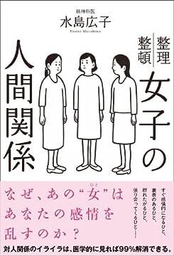 女子の人間関係の書影