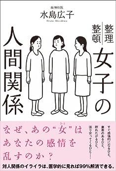 [水島広子]の女子の人間関係