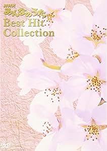 みんなのうた ベストヒット・コレクション [DVD]