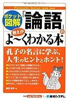 ポケット図解 「論語」の教えがよ~くわかる本 (Shuwasystem Business Guide Book)