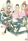 男家!! (B's LOG Comics)