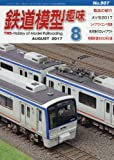 鉄道模型趣味 2017年 08 月号 [雑誌]
