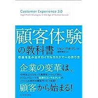 顧客体験の教科書