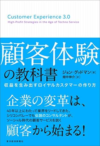 顧客体験の教科書―収益を生み出すロイヤルカスタマーの作り方