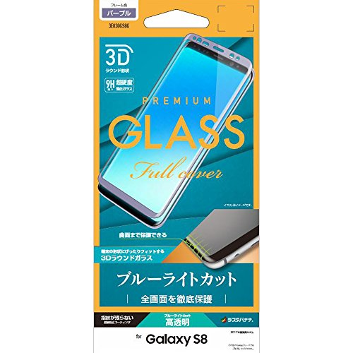 ラスタバナナ Galaxy S8 SC-02J/SCV36 フィルム 強化ガラス 全面保護 ブルーライトカット 3Dフレーム パープル ギャラクシー S8 液晶保護フィルム 3E830GS8G