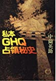 私本 GHQ占領秘史 (徳間文庫)