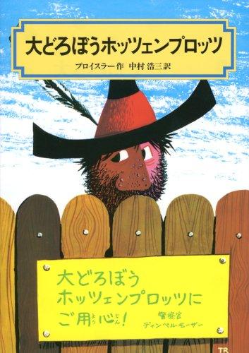大どろぼうホッツェンプロッツ (偕成社文庫 (2007))