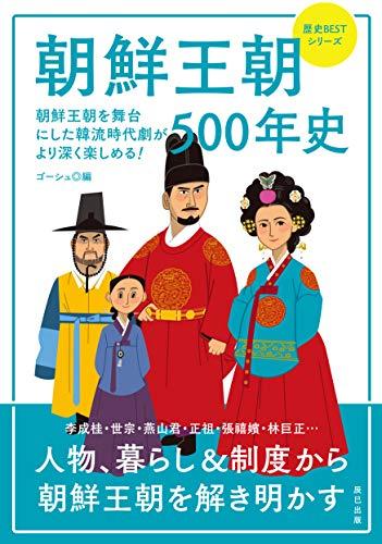 朝鮮王朝500年史 (歴史BESTシリーズ)