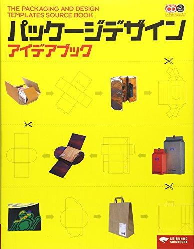パッケージデザインアイデアブック