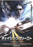 チェイシング・ファースト  [レンタル落ち] [DVD]