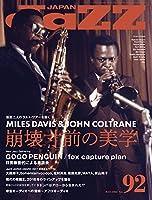 JAZZ JAPAN(ジャズジャパン) Vol.92