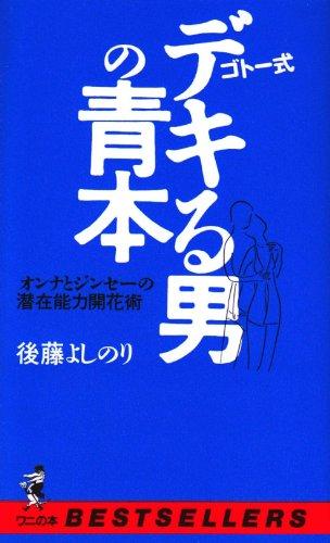 ゴトー式デキる男の青本—オンナとジンセーの潜在能力開花術 (ベストセラーシリーズ・ワニの本)