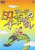まんが日本昔ばなし DVD第2巻[DVD]