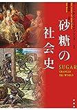 砂糖の社会史