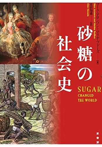砂糖の社会史の詳細を見る