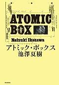 池澤夏樹『アトミック・ボックス』の表紙画像