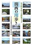 関西の川歩き 里の川をめぐる散策ブック 画像