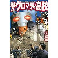 魁!!クロマティ高校(17) (週刊少年マガジンコミックス)