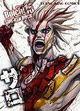 サンケンロック 15 (ヤングキングコミックス)