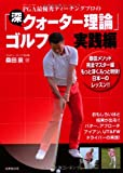 PGA最優秀ティーチングプロの「深・クォーター理論」ゴルフ 実践編