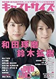 キャストサイズ vol.17 (三才ムックvol.954)