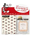 エテュセ プレミアム シフォンファンデーションセット 30(健康的な肌色) Disney コラボパッケージ SPF20/PA++
