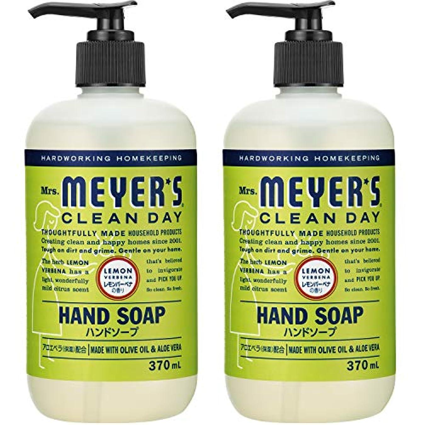 うそつき結果デコードするMrs. MEYER'S CLEAN DAY(ミセスマイヤーズ クリーンデイ) ミセスマイヤーズ クリーンデイ(Mrs.Meyers Clean Day) ハンドソープ レモンバーベナの香り 370ml×2個