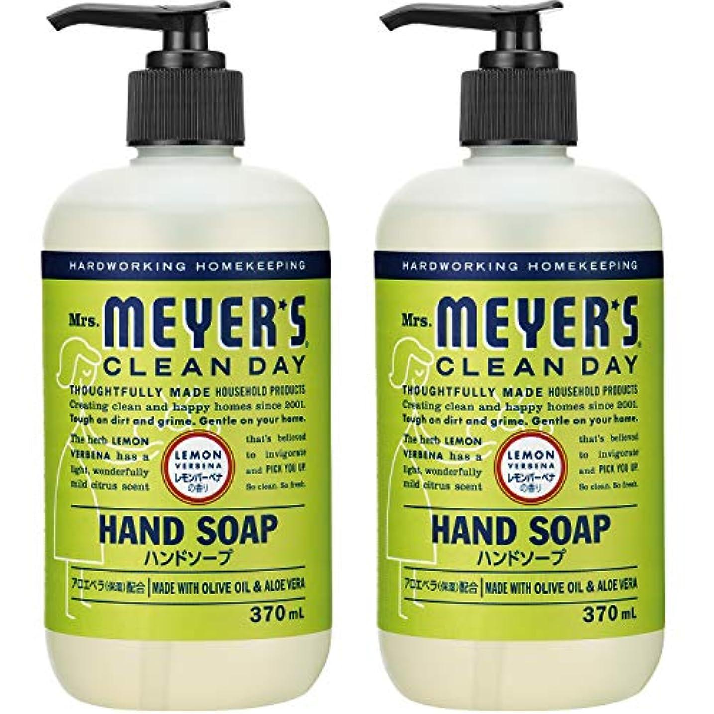 リボン異常散歩Mrs. MEYER'S CLEAN DAY(ミセスマイヤーズ クリーンデイ) ミセスマイヤーズ クリーンデイ(Mrs.Meyers Clean Day) ハンドソープ レモンバーベナの香り 370ml×2個