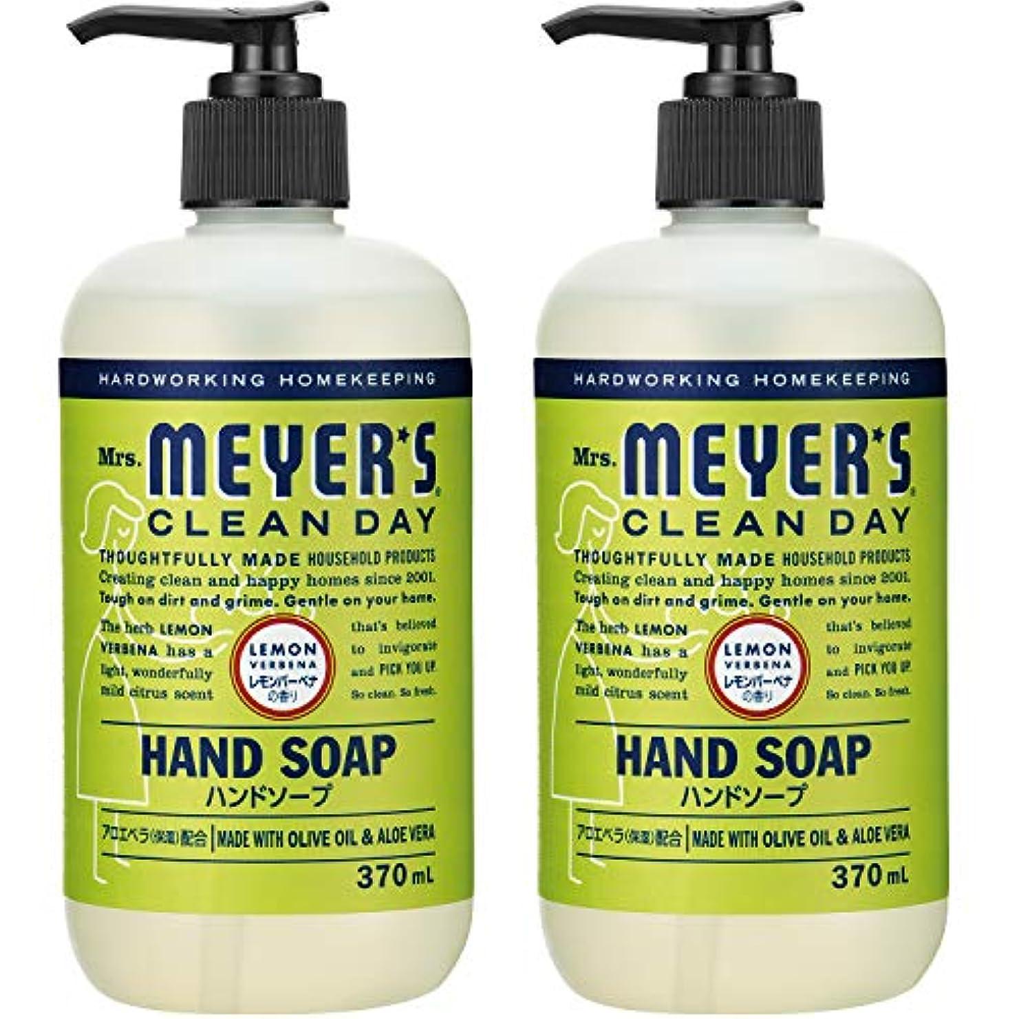 上流の隔離反逆Mrs. MEYER'S CLEAN DAY(ミセスマイヤーズ クリーンデイ) ミセスマイヤーズ クリーンデイ(Mrs.Meyers Clean Day) ハンドソープ レモンバーベナの香り 370ml×2個