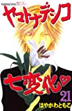 ヤマトナデシコ七変化 完全版(21) (別冊フレンドコミックス)