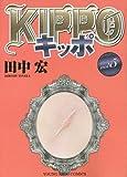 KIPPO 5巻 (ヤングキングコミックス)