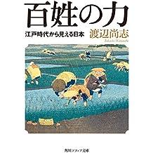 百姓の力 江戸時代から見える日本 (角川ソフィア文庫)