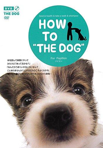 HOW TO THE DOG Vol.6 パピヨン«ゴマブックス株式会社» [DVD]