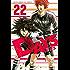 DAYS(22) (週刊少年マガジンコミックス)