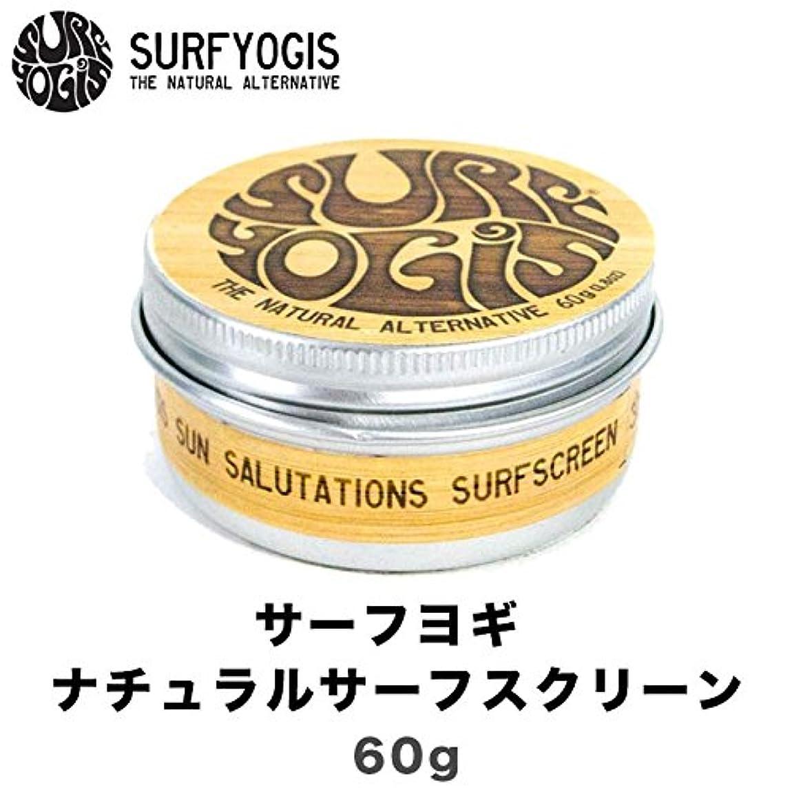 原子炉中庭デッキSURF YOGIS(サーフヨギ サンクリーン) 日焼け止め 100%オーガニック素材 60g SPF50 ノンケミカル