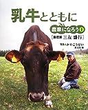乳牛とともに—酪農家・三友盛行 (農家になろう)