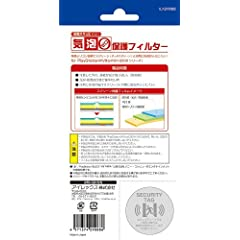 PlayStationオフィシャルライセンス商品PSVita (PCH-2000) 用空気が入りにくい!液晶保護フィルム『気泡ゼロ保護 フィルター』for PlayStation Vita
