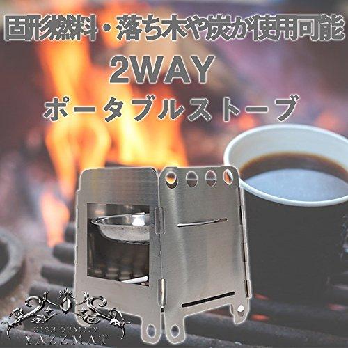 YAZZMAT 固形燃料 皿付属 軽量 コンパクト収納 2W...