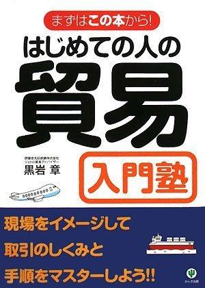 はじめての人の貿易入門塾―まずはこの本から!の詳細を見る