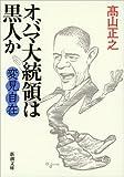 変見自在 オバマ大統領は黒人か (新潮文庫)