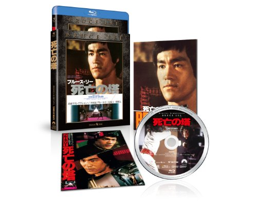死亡の塔 エクストリーム・エディション [Blu-ray]