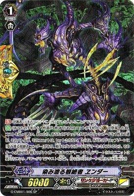 ヴァンガードG コミックブースター「先導者と根絶者」 G-CMB01/S06 染み渡る根絶者 ヱンダー SP