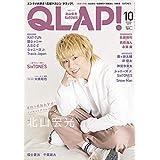 QLAP!(クラップ) 2019年 10 月号 [雑誌]